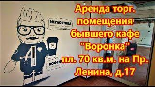 """Аренда торг. помещения бывш кафе """"Воронка"""" на Пр. Ленина, д17"""