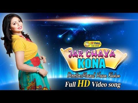 Jar Chaya Porese Moneri Aynate |  Kona | Shohagini | Full HD Music Song| CD Vision