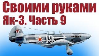 Самолеты из потолочки. Истребитель Як-3. 9 часть | Хобби Остров.рф