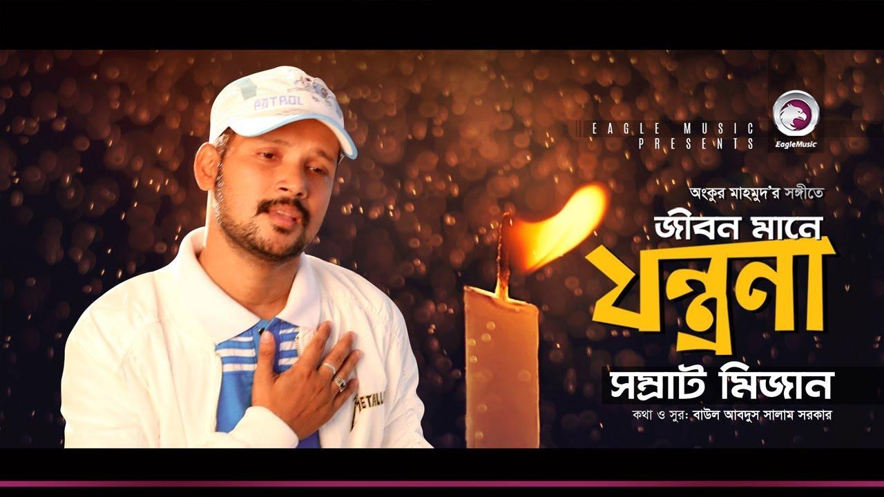 Somrat Mizan | Jibon Mane Jontrona | জীবন মানে যন্ত্রনা | Bengali Song | 2018