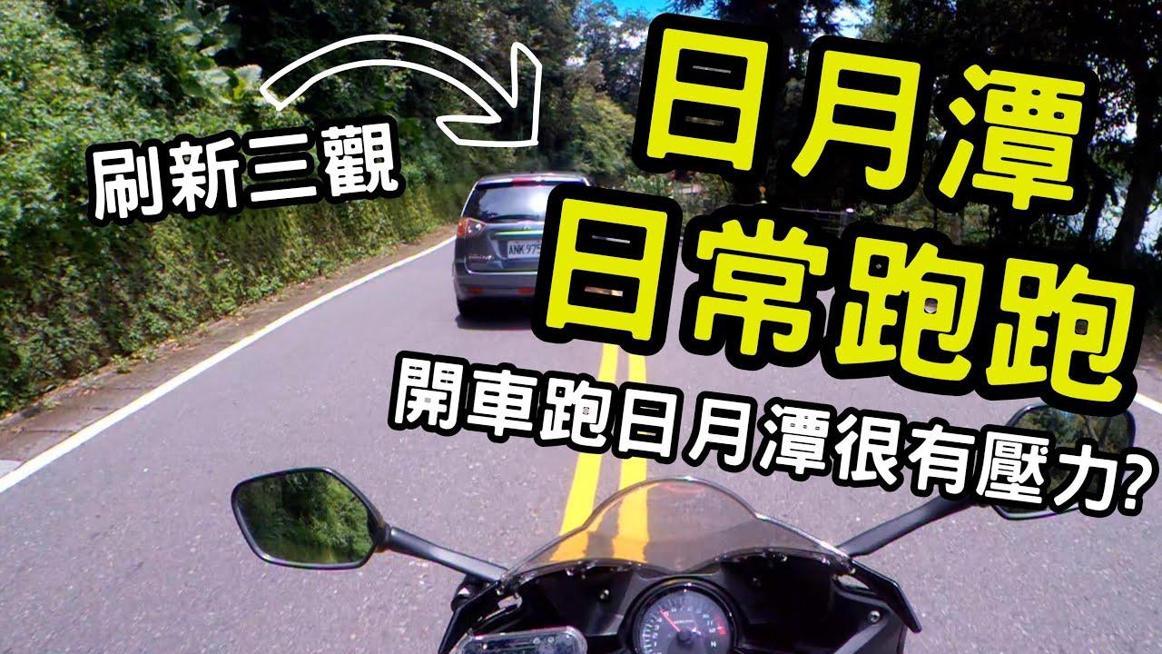 日月潭   開車壓力很大嗎 【JK 小惡魔】CBR300R   日常跑跑