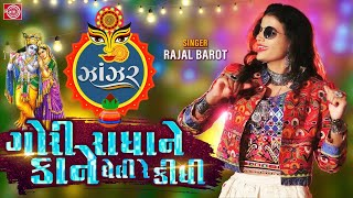 Rajal Barot - Gori Radhane Kane Gheli Re Kidhi | New Gujarati Garba 2020 | @Shree Ram Official