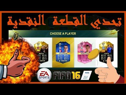تحدي درافت القطعة النقدية فيفا 16 - Coin Flip Draft Challenge Fifa 16  !!!!