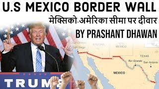 US MEXICO Border Wall Explained मेक्सिको-अमेरिका सीमा पर दीवार Current Affairs 2019