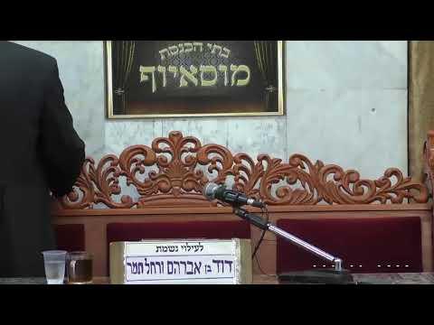 שידור חי בית הכנסת מוסיוף יום שני 2.9.19