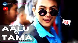 Aalu ra Tama || SANJOK YONJON LAMA || Paul Shah/Priyanka Karki || new song 2014|| official video HD