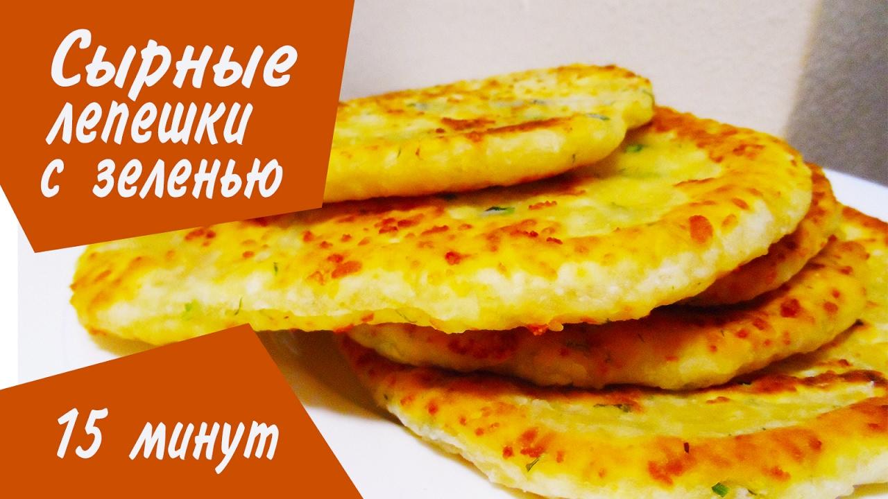 организации, рецепт сырной лепешки с сыром и зеленью варианты