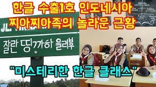 """한글 수출1호 인도네시아 찌아찌아족의 놀라운 근황 """"미스테리한 한글클래스"""""""