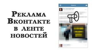 Реклама Вконтакте в стрічці новин. Особливості розміщення