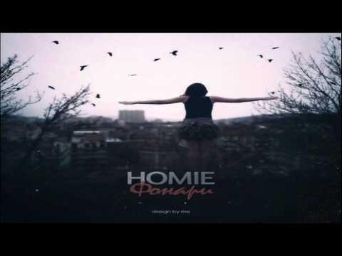 Клип HOMIE - Фонари