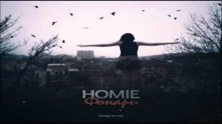 Download HOMIE - Фонари Mp3 and Videos
