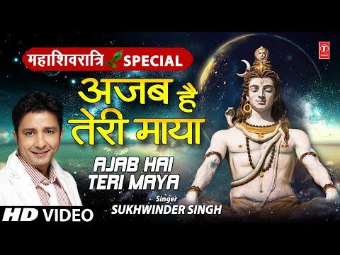 Ajab Hai Teri Maya I Shiv Bhajan I SUKHWINDER SINGH I Full HD Video Song