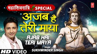 Ajab Hai Teri Maya I Shiv Bhajan I SUKHWINDER SINGH I Full HD Video Song