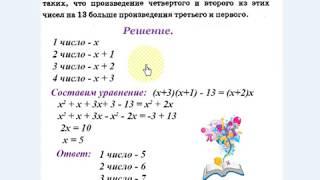 #52 Урок 13. Умножение многочленов. Текстовые задачи. Алгебра 7 класс.