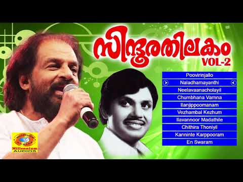 Sindhoora Thilakam volume 2 | Ever Green Malayalam Superhit Songs | Cover Version