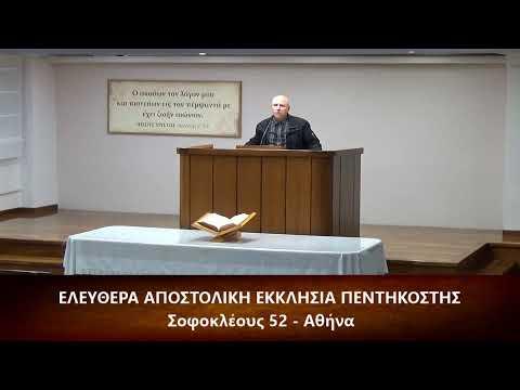 Το κατά Λουκάν Ευαγγέλιον κεφ. α' (1) 1-20 // Αρτέμης Περιστεράκης