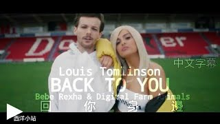 Louis Tomlinson - Back To You 回你身邊 (中文字幕mv) ft. Bebe Rexha & Digital Farm Animals