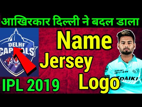 IPL 2019: Delhi Daredevils Changed Name logo and jersey, First look