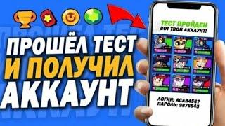 ПРОШЁЛ ТЕСТ И ВЫДАЛИ АККАУНТ БРАВЛ СТАРС?!//часть 2