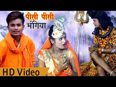 #Bhojpuri #Bolbam #Video #Song - पीसी पीसी भंगिया - Pisi Pisi Bhangiya - Bhojpuri Bol Bam Songs 2018