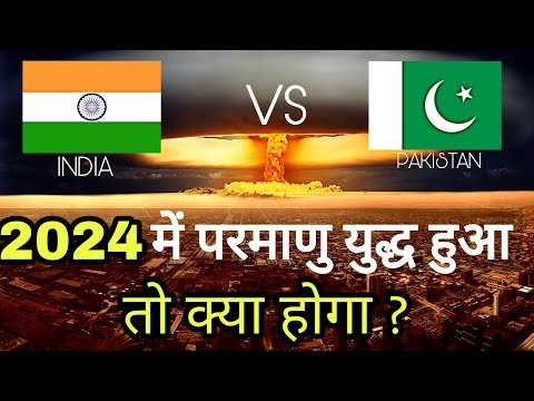 What Will Happen If India And Pakistan Go To Nuclear War In Hindi ? क्या होगा