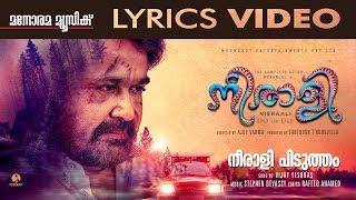 Video Neerali Pidutham | Lyrics Video | Mohanlal | Ajoy Varma | Santhosh T Kuruvilla | Stephen Devasy download MP3, 3GP, MP4, WEBM, AVI, FLV Agustus 2018