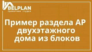 видео Состав проекта АР-КР
