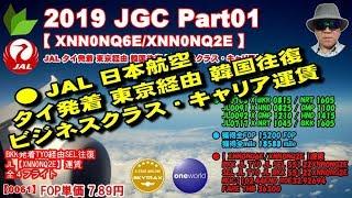 [JGC]タイ発着 日本経由 韓国往復【 XNN0NQ6E/XNN0NQ2E 】ビジネスクラス・キャリア運賃