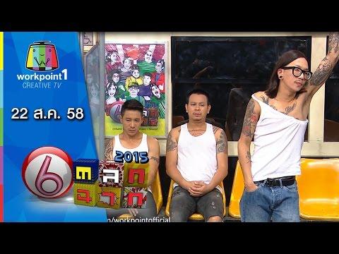 ตลก 6 ฉาก | 22 ส.ค. 58 Full HD