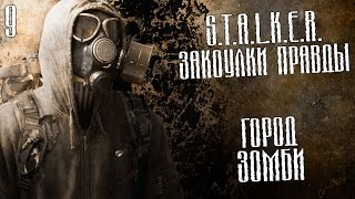 S.T.A.L.K.E.R.: Закоулки правды Прохождение На Русском #9 — ГОРОД ЗОМБИ
