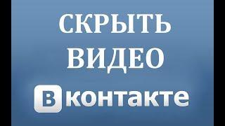Как скрыть видеозаписи в ВК (ВКонтакте)