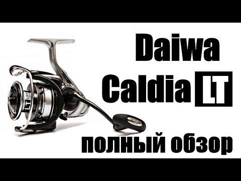 DAIWA Caldia LT 2018- ПОЛНЫЙ ОБЗОР!!!!!