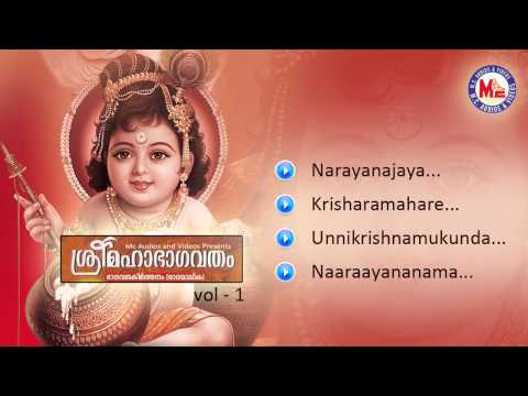 SREE MAHABHAGAVATHAM VOL-1| Hindu Devotional Album Malayalam | Krishna Audio Jukebox