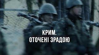 """Крим. Оточені зрадою"""