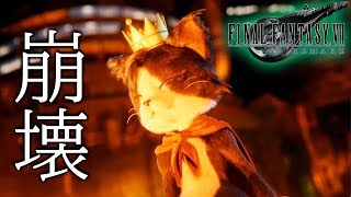 【FF7リメイク】発売当日!0時からプレイ【ファイナルファンタジーVII リメイク】FINAL FANTASY VII REMAKE