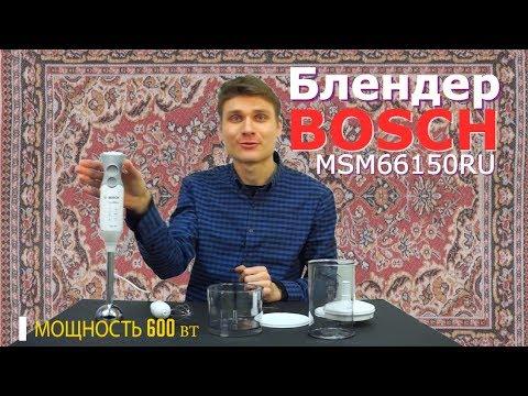 Блендер погружной BOSCH MSM 6700 - YouTube