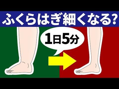 【美脚】1日5分でふくらはぎを細くする方法
