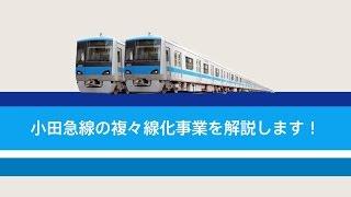 複々線化事業解説動画「小田急の複々線とは?」 thumbnail