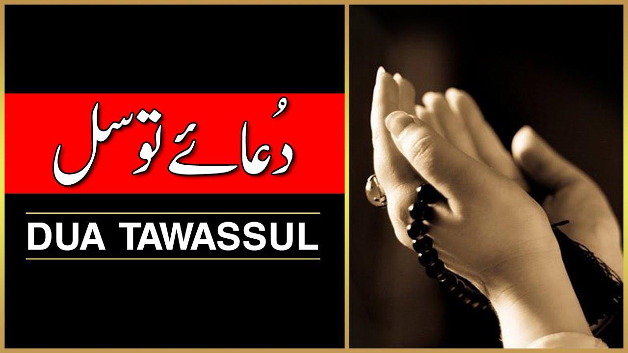 Dua Tawassul | دُعائے توسل | by Allama Syed Hasan Askari Naqvi | Panjtan TV