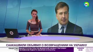 Саакашвили назвал дату и место возвращения на Украину - МИР24