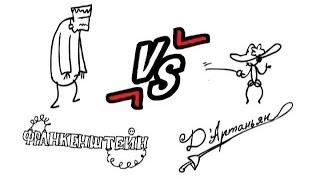Смешной мультик Франкенштейн VS Дартаньян(Смотреть смешные мультики онлайн бесплатно. Смотреть мультфильмы пародии на супер героев, Смотреть мультф..., 2014-03-26T13:50:24.000Z)