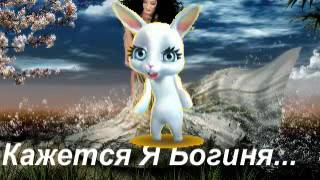 "Зайка ZOOBE♥ ""Кажется Я Богиня?"""