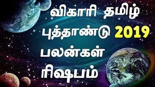 Tamil Puthandu Rasi Palan 2019 Rishabam தமிழ் புத்தாண்டு பலன்கள் 2019 ரிஷபம்