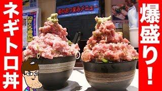 【大食い】山盛りのネギトロ丼を食べつくせ!【ネギトロ番長】 Fatty Tuna Bowl