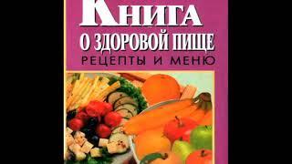 Поль Брэгг. Книга о здоровой пище. Рецепты и меню. Аудиокнига. (Еда — инструмент здоровья).
