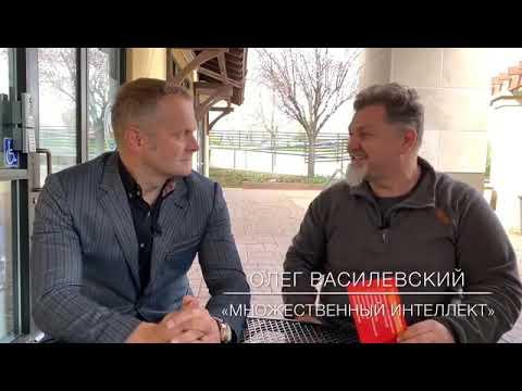 """""""Множественный интеллект"""" (о воспитании детей) - Олег Василевский"""