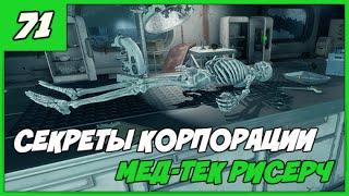 Прохождение Fallout 4 Часть 71Мед-Тек рисерч 1080p 60FPS
