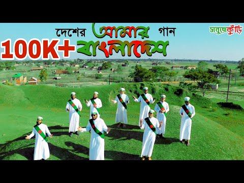 নতুন দেশের গান | আমার বাংলাদেশ | Desher Gan | Amar Bangladesh | New Islamic Gojol 2019 | Sobujkuri