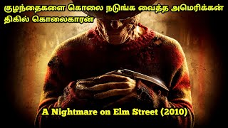 எல்ம் நகரின் திகில் கனவு(2010) Tamil Dubbed Horror Movie   Tamil Voice Over by Mr Hollywood Tamizhan