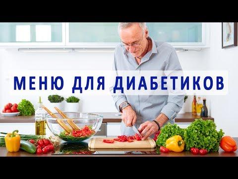Каким должно быть меню для диабетиков? | жизньдиабетика | диабетический | диабетиков | сахарный | гликемия | уровень | лечение | диабета | сахара | диабет